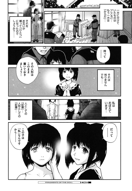 Shoujo, Kunagi, Kioku 60