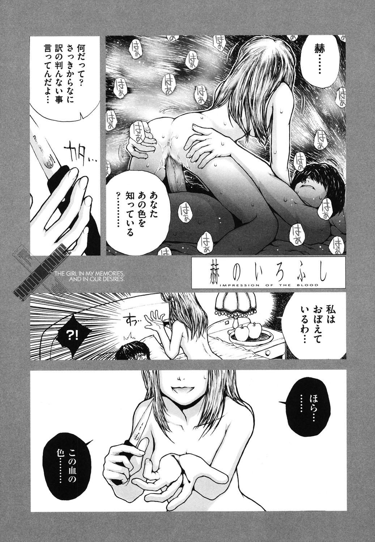 Shoujo, Kunagi, Kioku 61