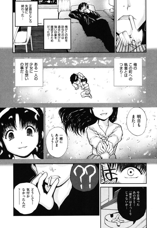 Shoujo, Kunagi, Kioku 75