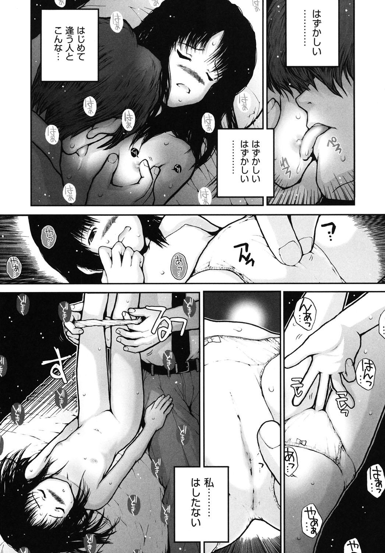 Shoujo, Kunagi, Kioku 7