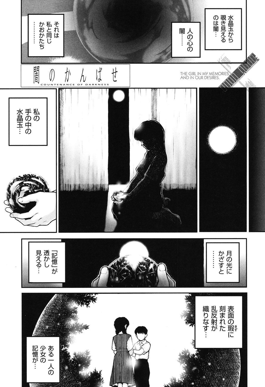 Shoujo, Kunagi, Kioku 93