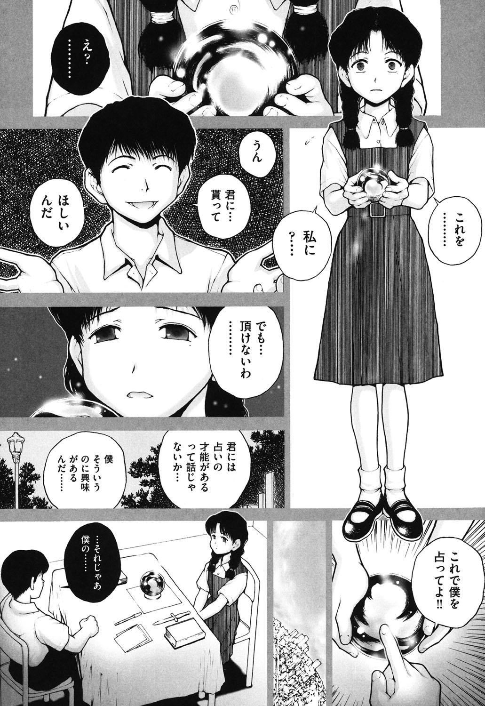 Shoujo, Kunagi, Kioku 94