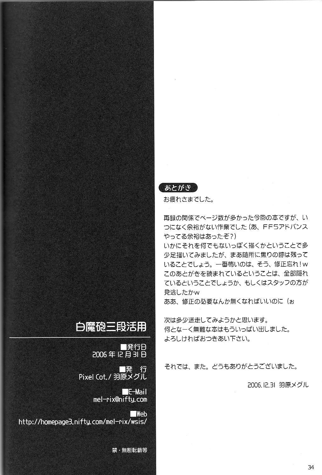 Shiromahou Sandan Katsuyou 30
