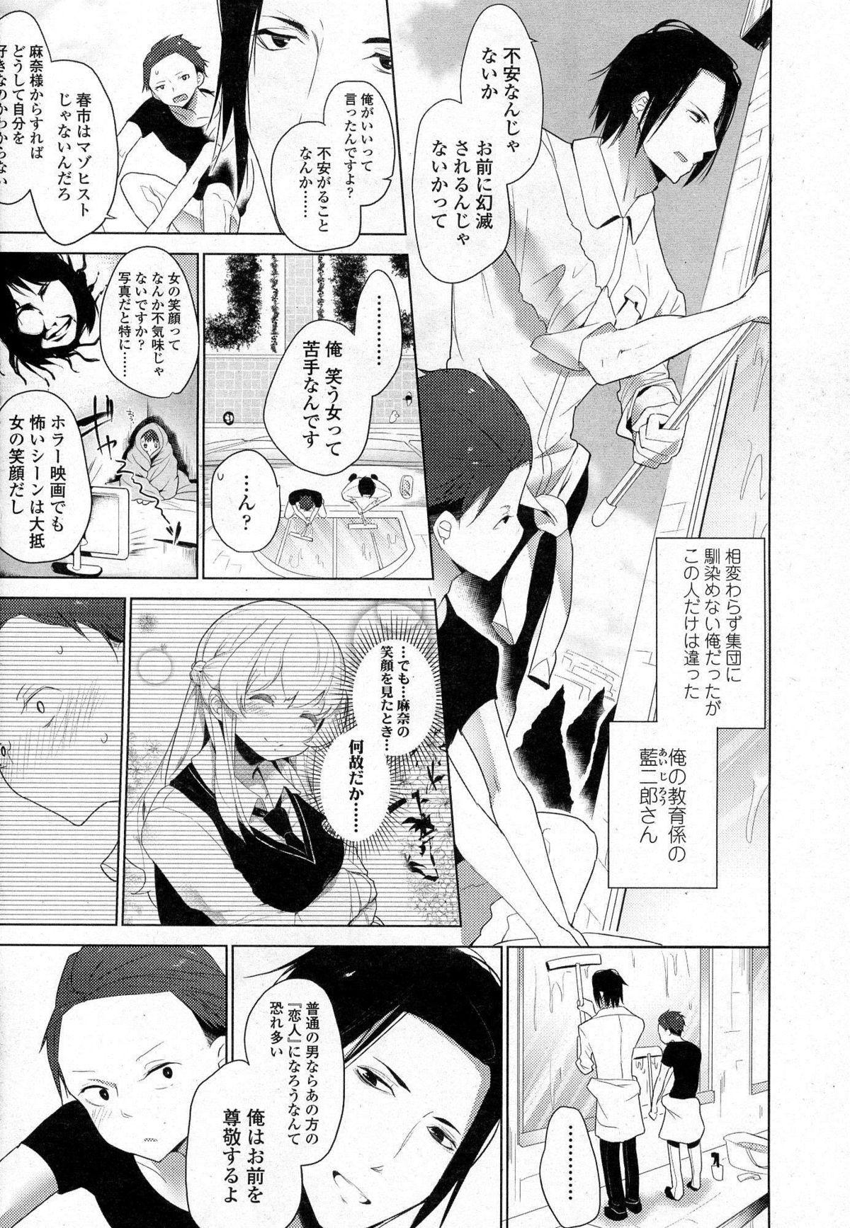 Girls forM Vol. 07 115
