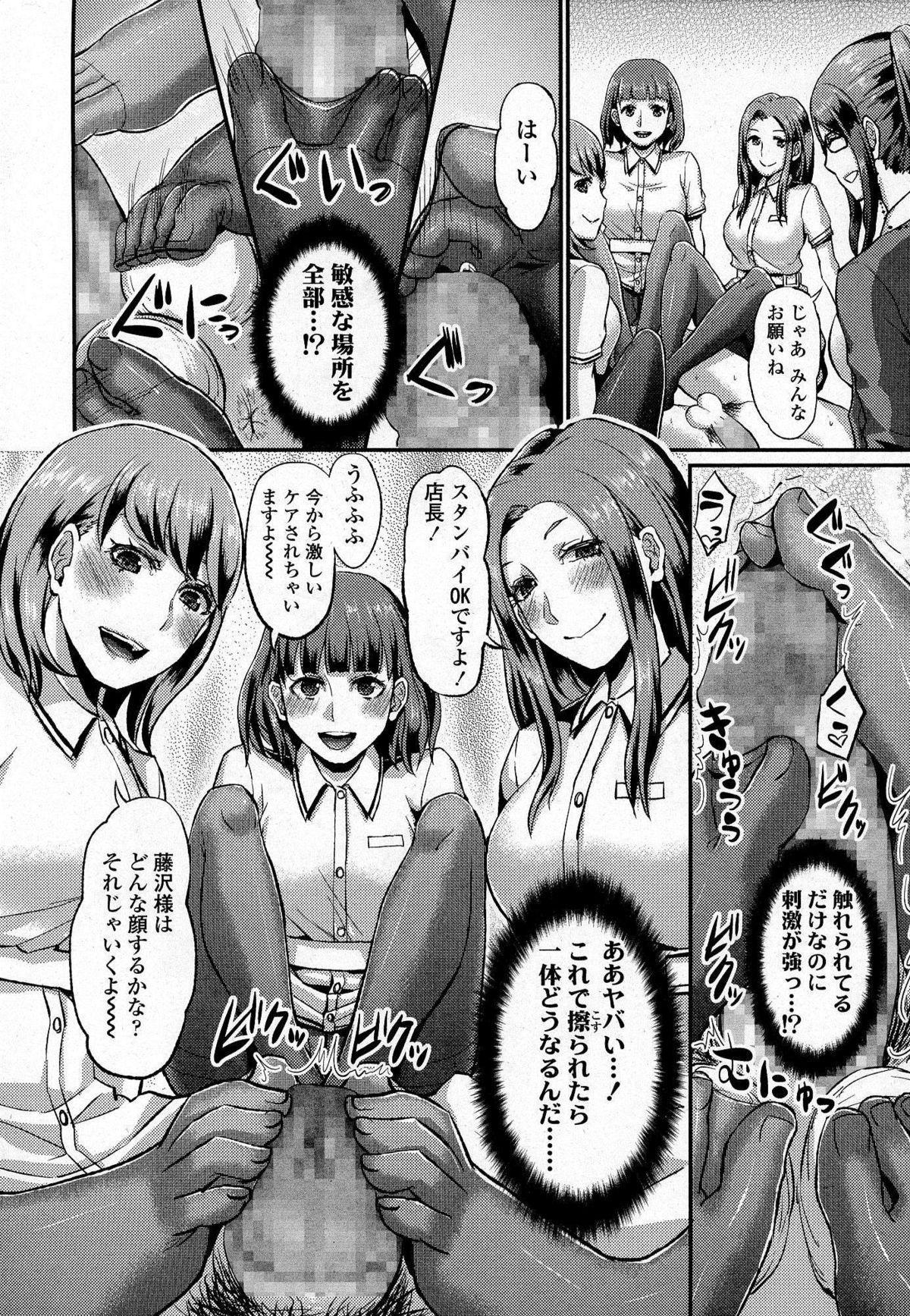 Girls forM Vol. 07 96