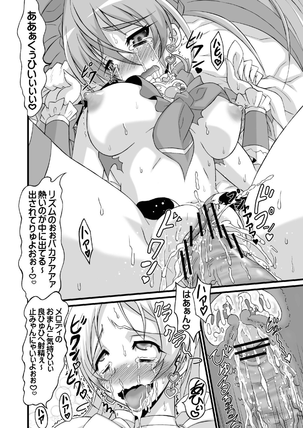 Super Futanari Time ♪ 15