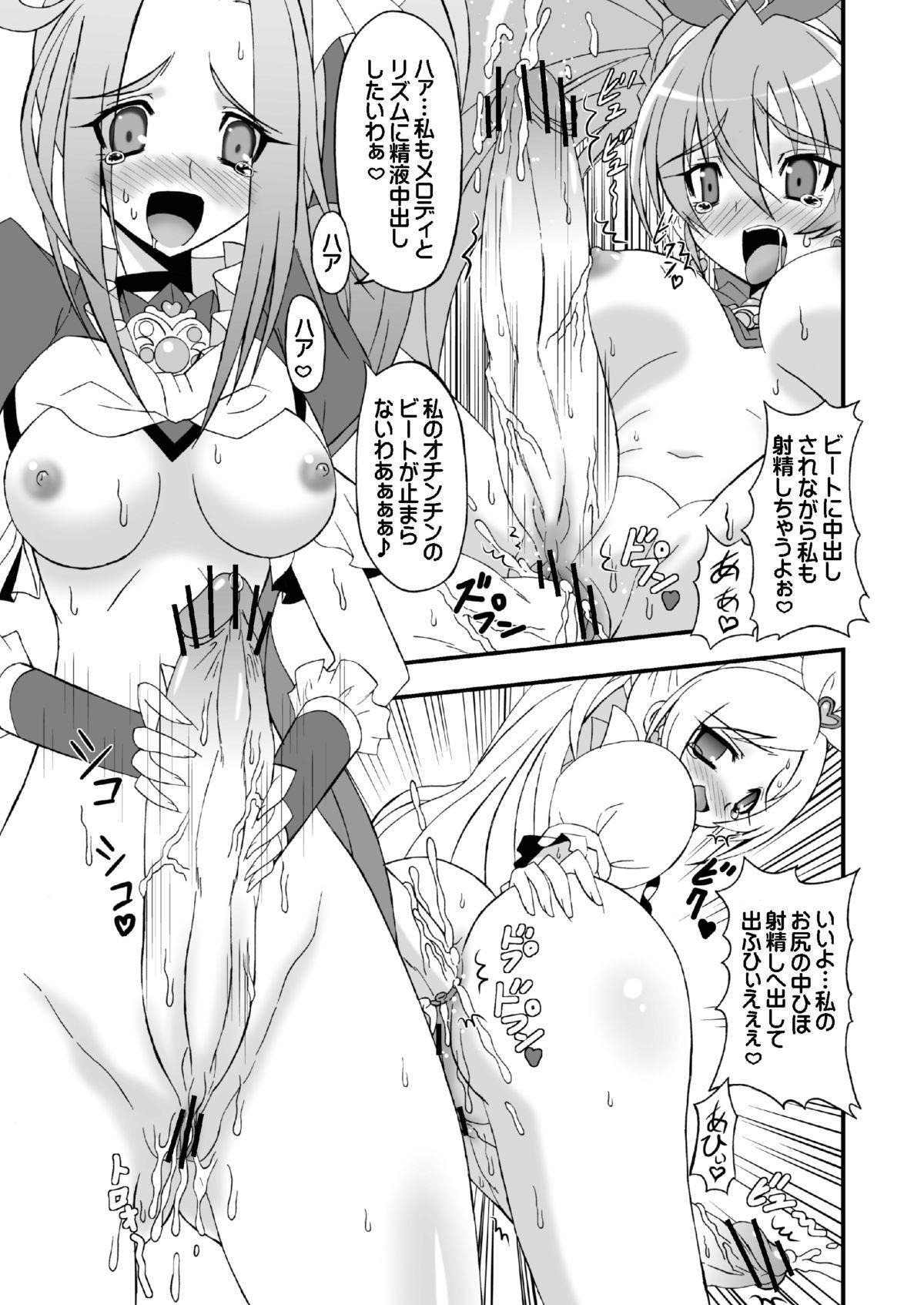 Super Futanari Time ♪ 32