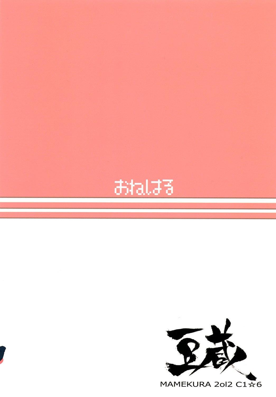 """""""Onegaishimasu"""" to, Haruka san ga 20"""