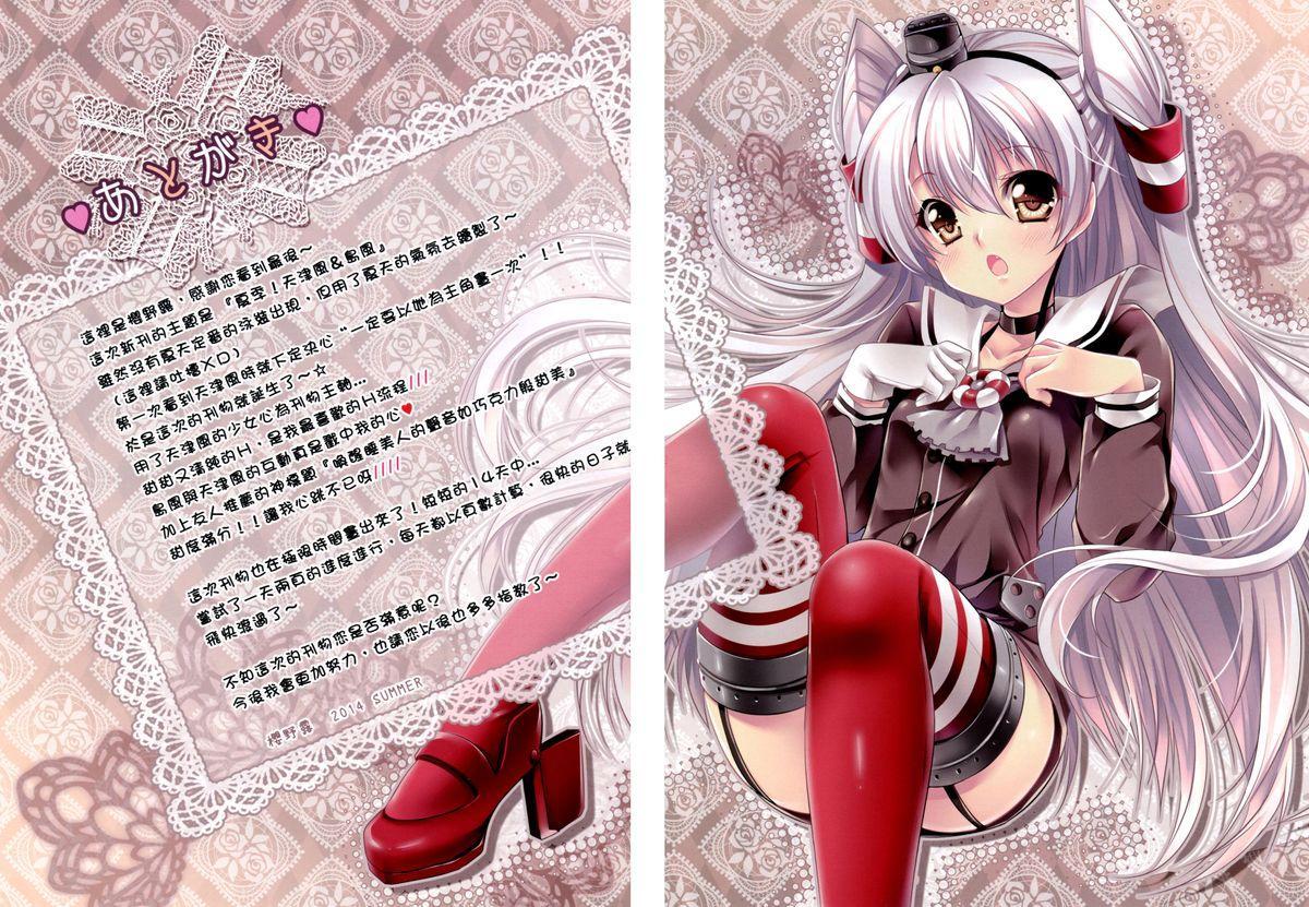 Nemuri Hime o Mezameru Koe ga Choko no you na Amaku   喚醒睡美人的聲音如巧克力般甜美 21