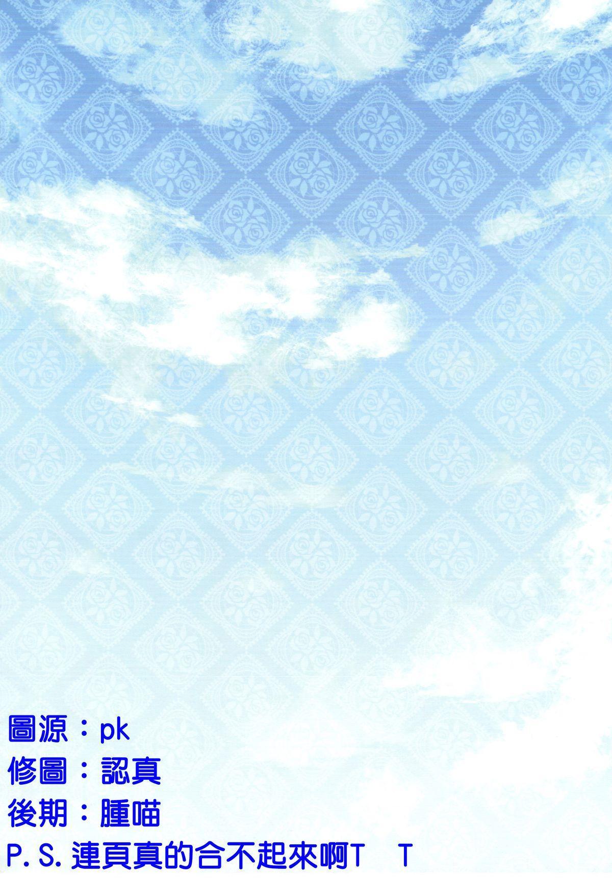 Nemuri Hime o Mezameru Koe ga Choko no you na Amaku   喚醒睡美人的聲音如巧克力般甜美 2
