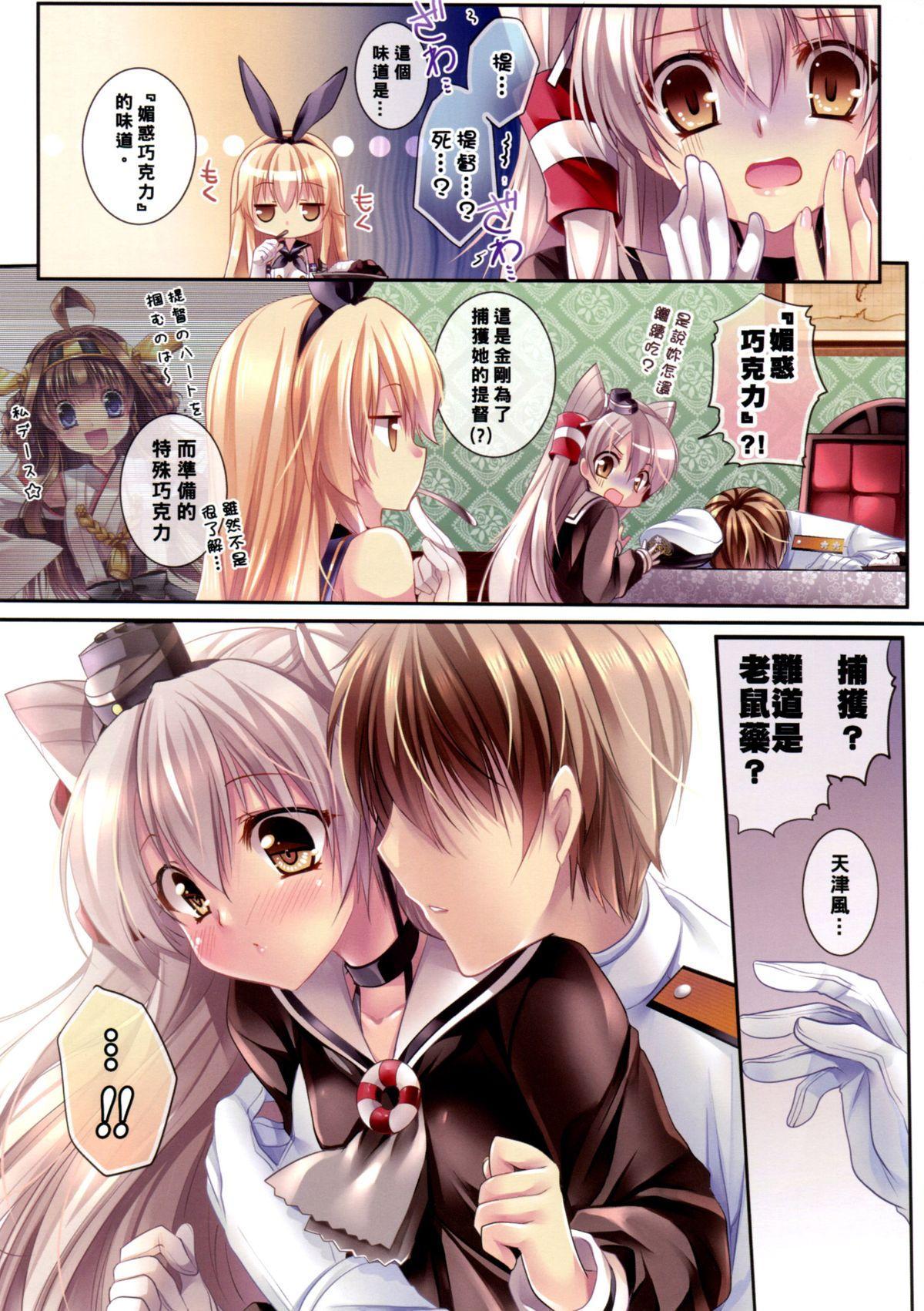 Nemuri Hime o Mezameru Koe ga Choko no you na Amaku   喚醒睡美人的聲音如巧克力般甜美 8