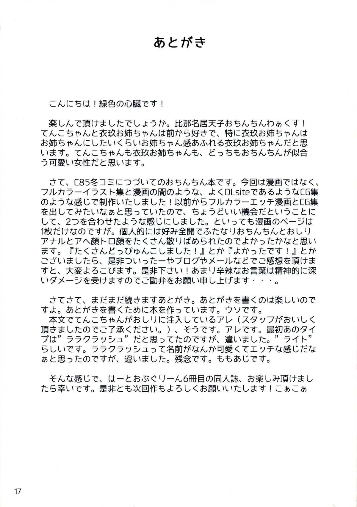 Hinanai Tenshi Ochinchin Works 16