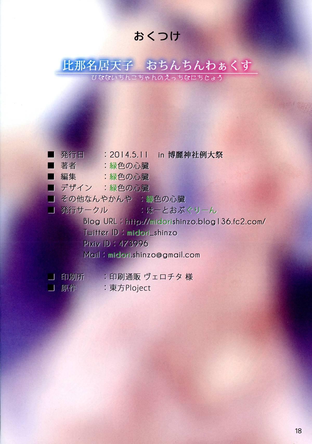 Hinanai Tenshi Ochinchin Works 17