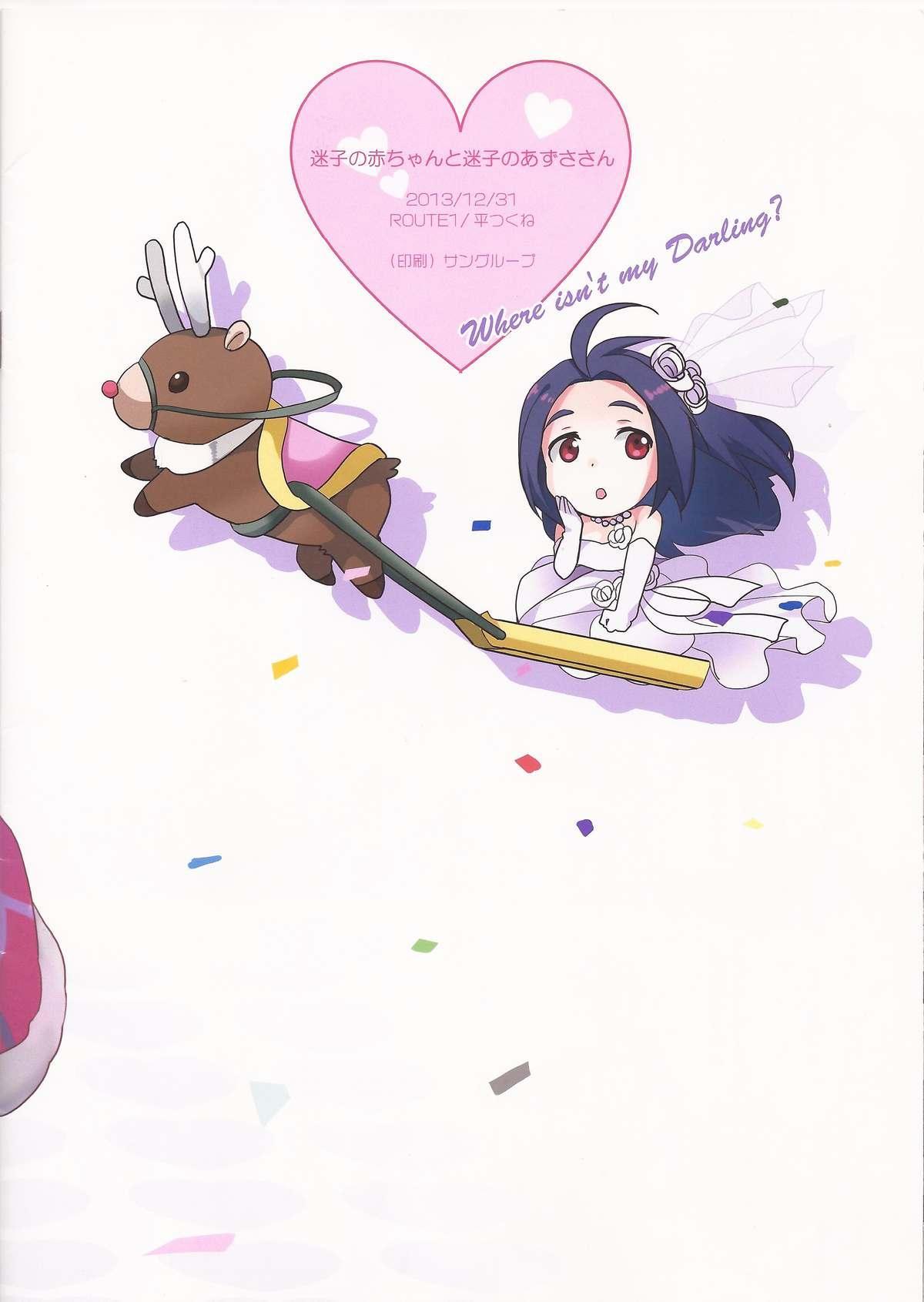(C85) [ROUTE1 (Taira Tsukune)] Maigo no Aka-chan to Maigo no Azusa-san (THE IDOLM@STER) 9