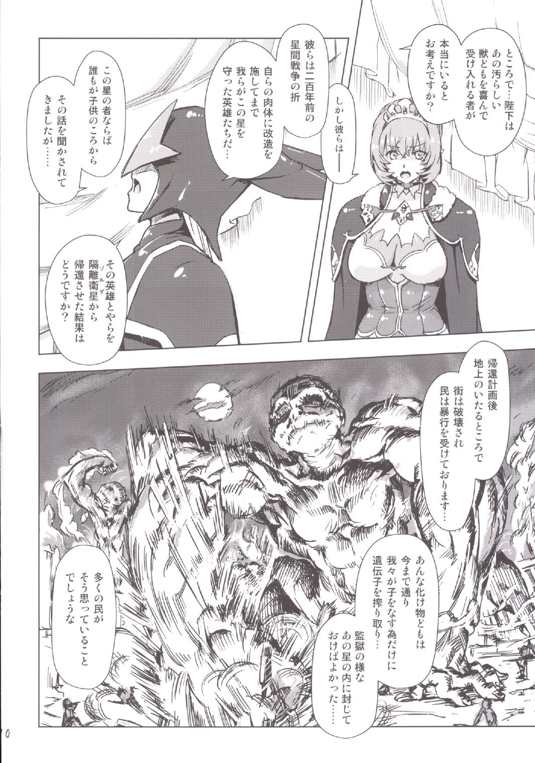 Sukumizu Sentai Bikininger 4 9