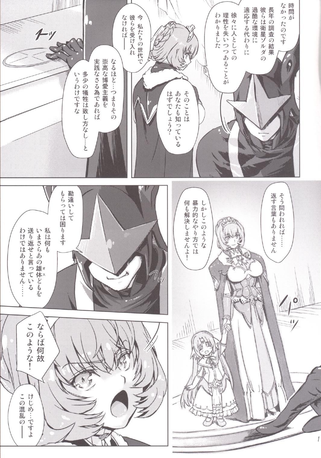 Sukumizu Sentai Bikininger 4 10