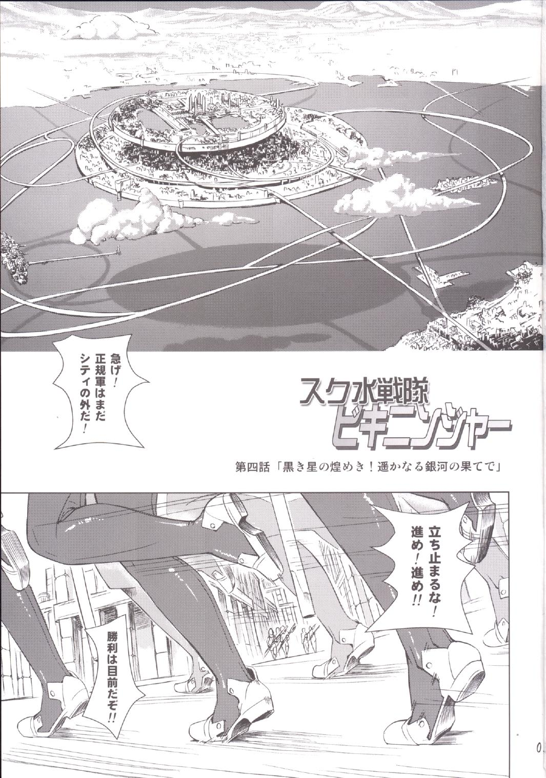 Sukumizu Sentai Bikininger 4 2