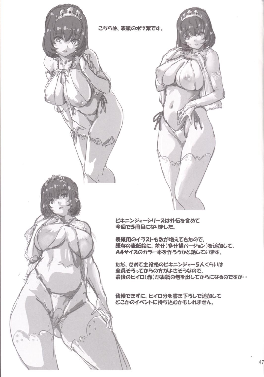 Sukumizu Sentai Bikininger 4 46