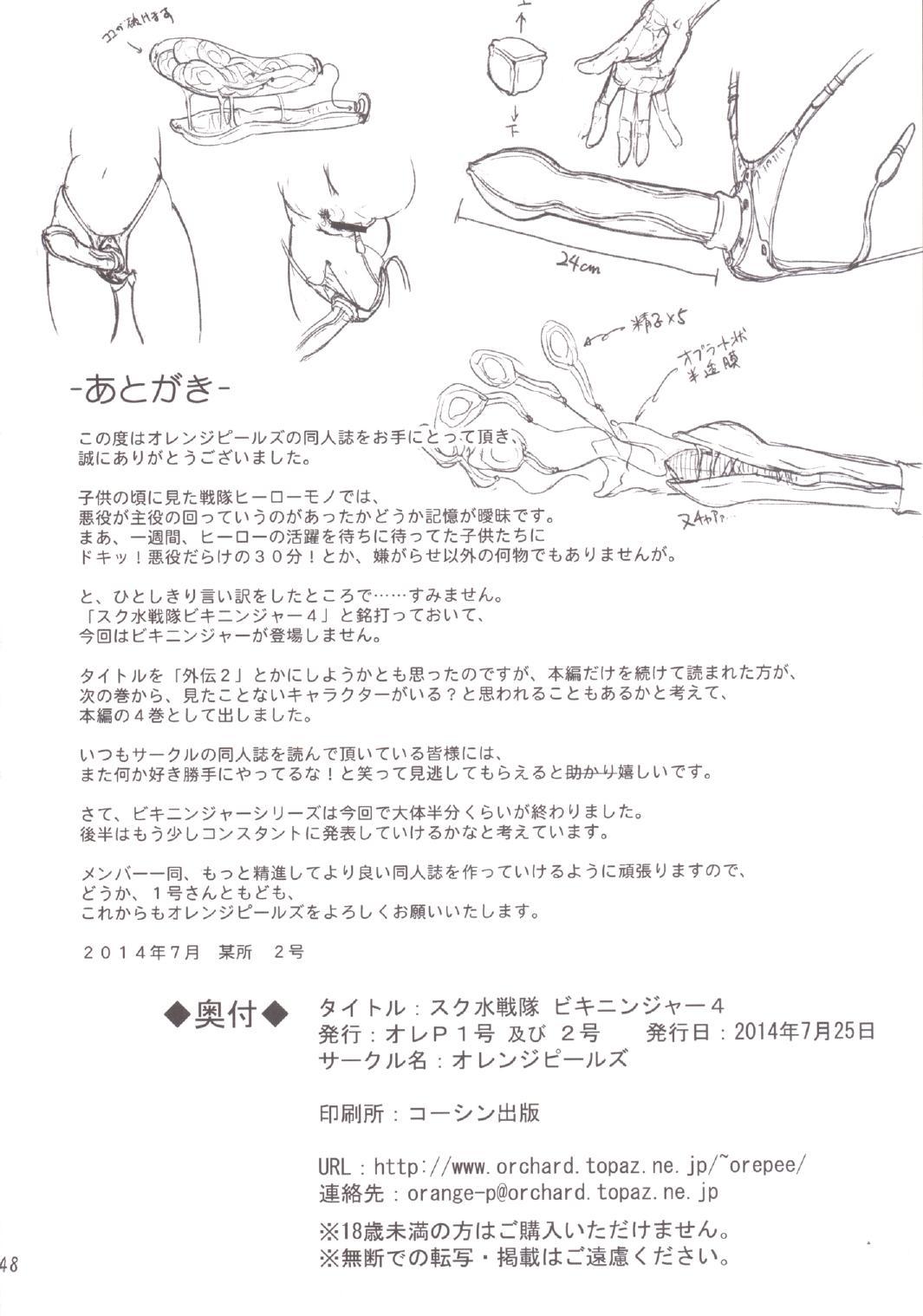 Sukumizu Sentai Bikininger 4 47