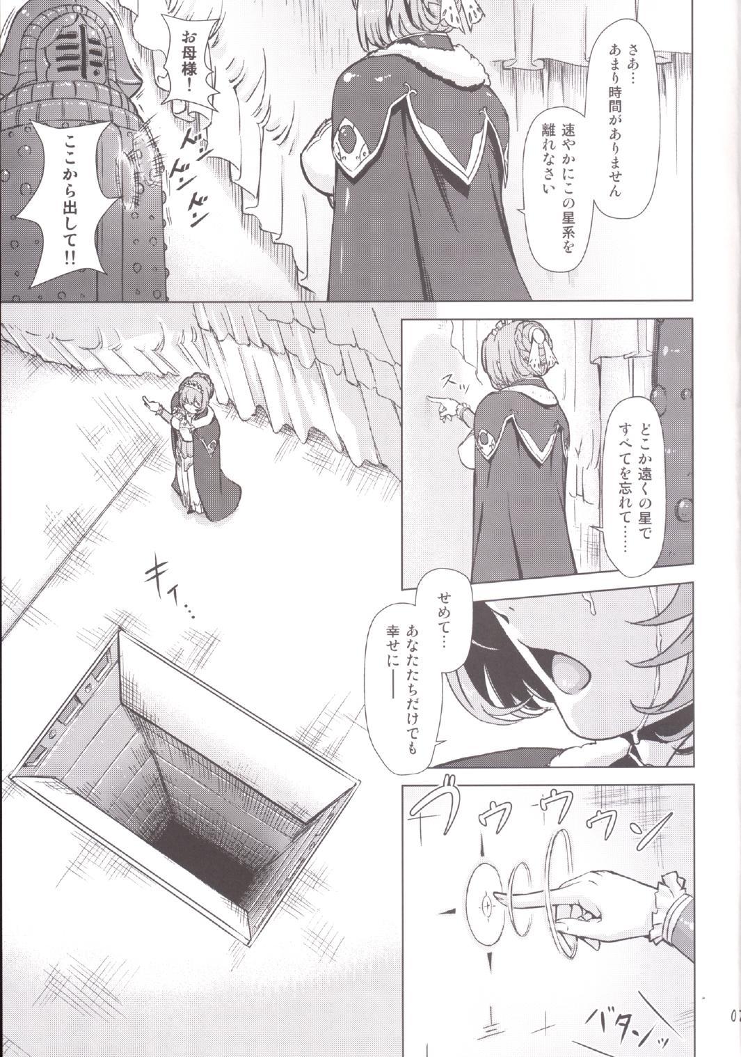 Sukumizu Sentai Bikininger 4 6