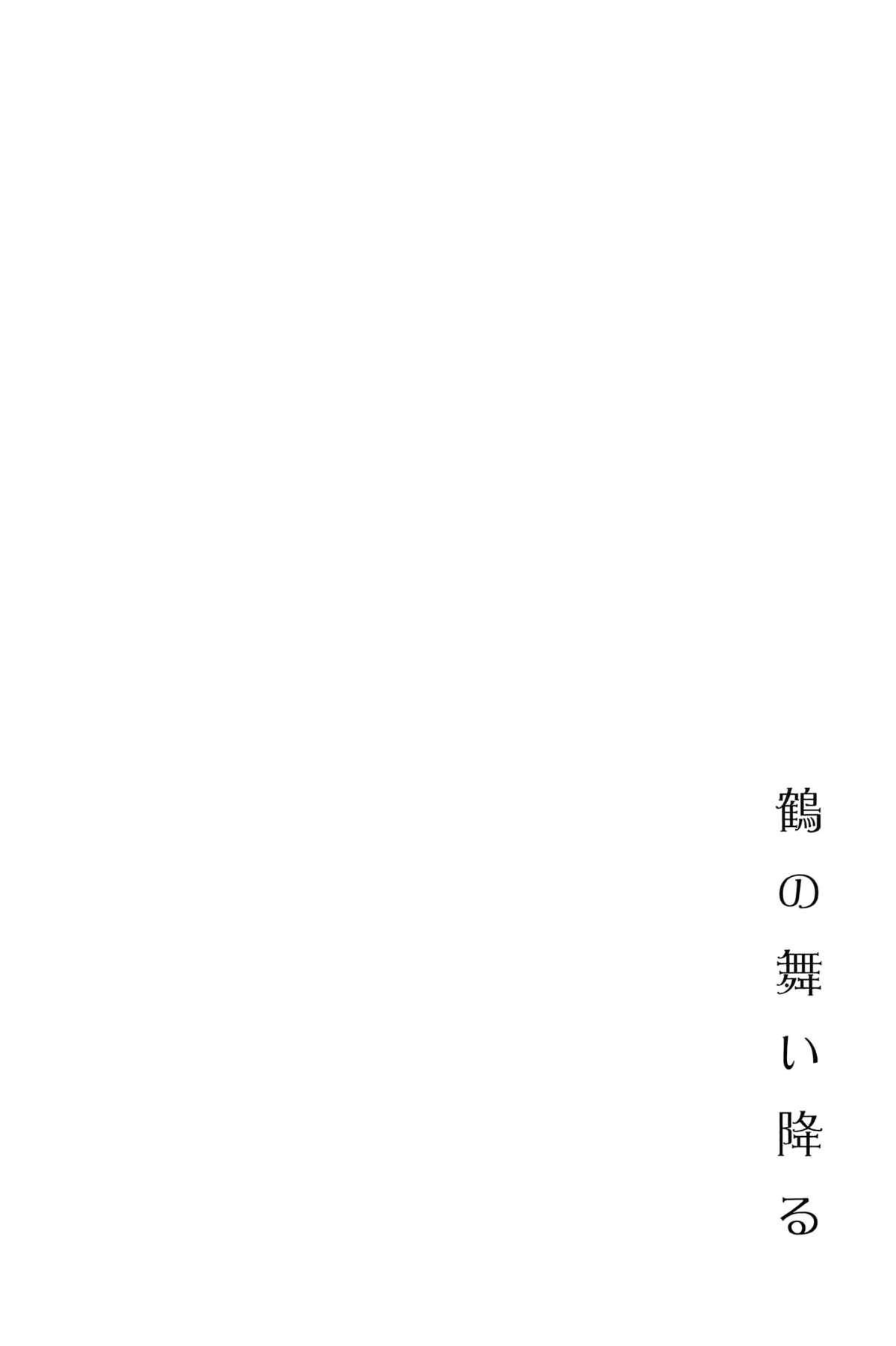 Tsuru no Maiodoru 17