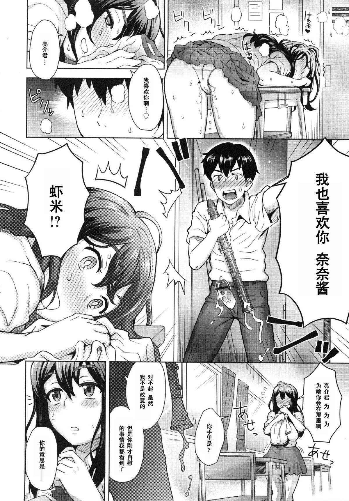 Kanojo no Daiji na Wasuremono 9