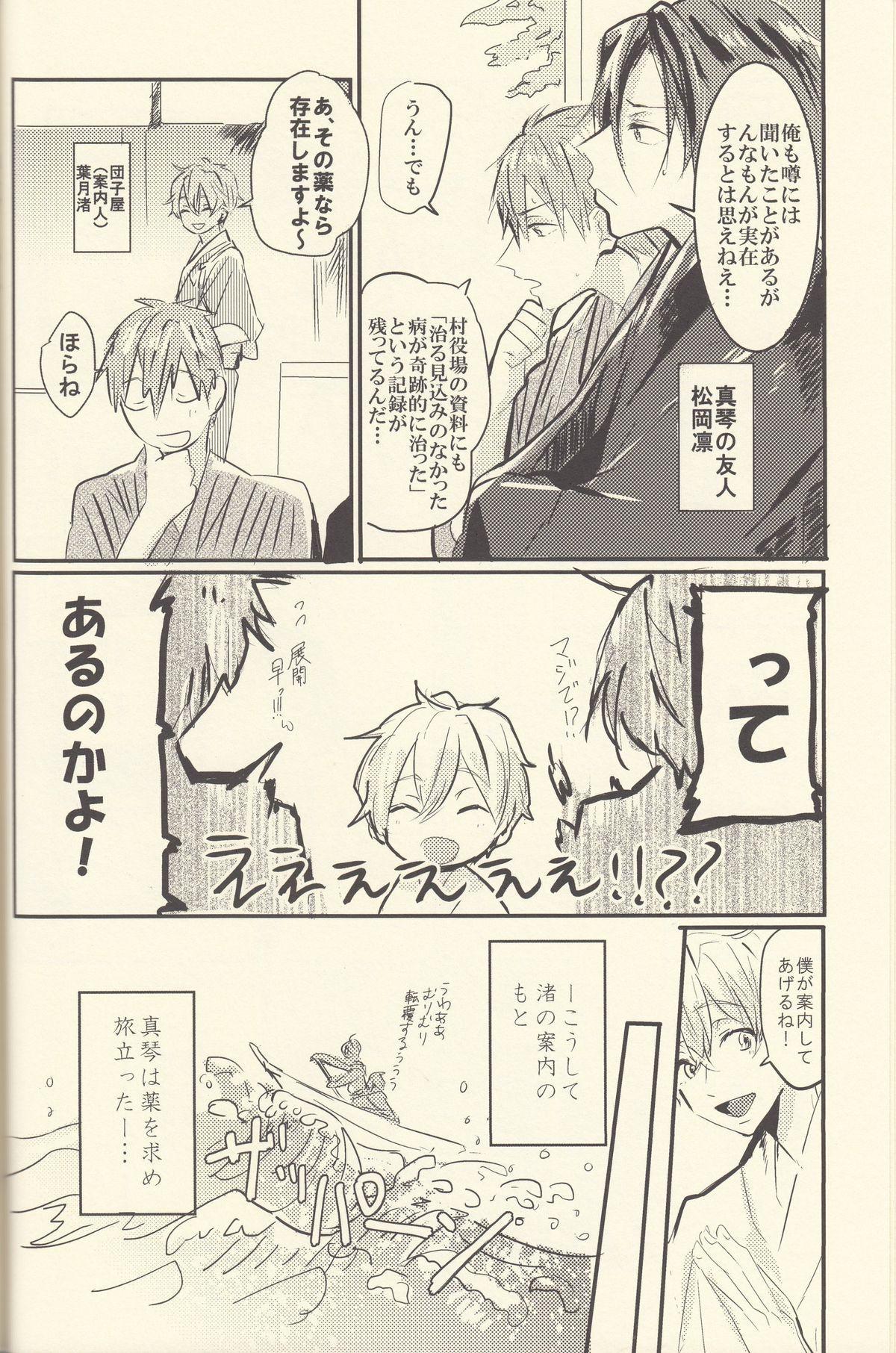 Shiofuki no Friendship - Makoto ♥ Haruka Squirting Anthology 15