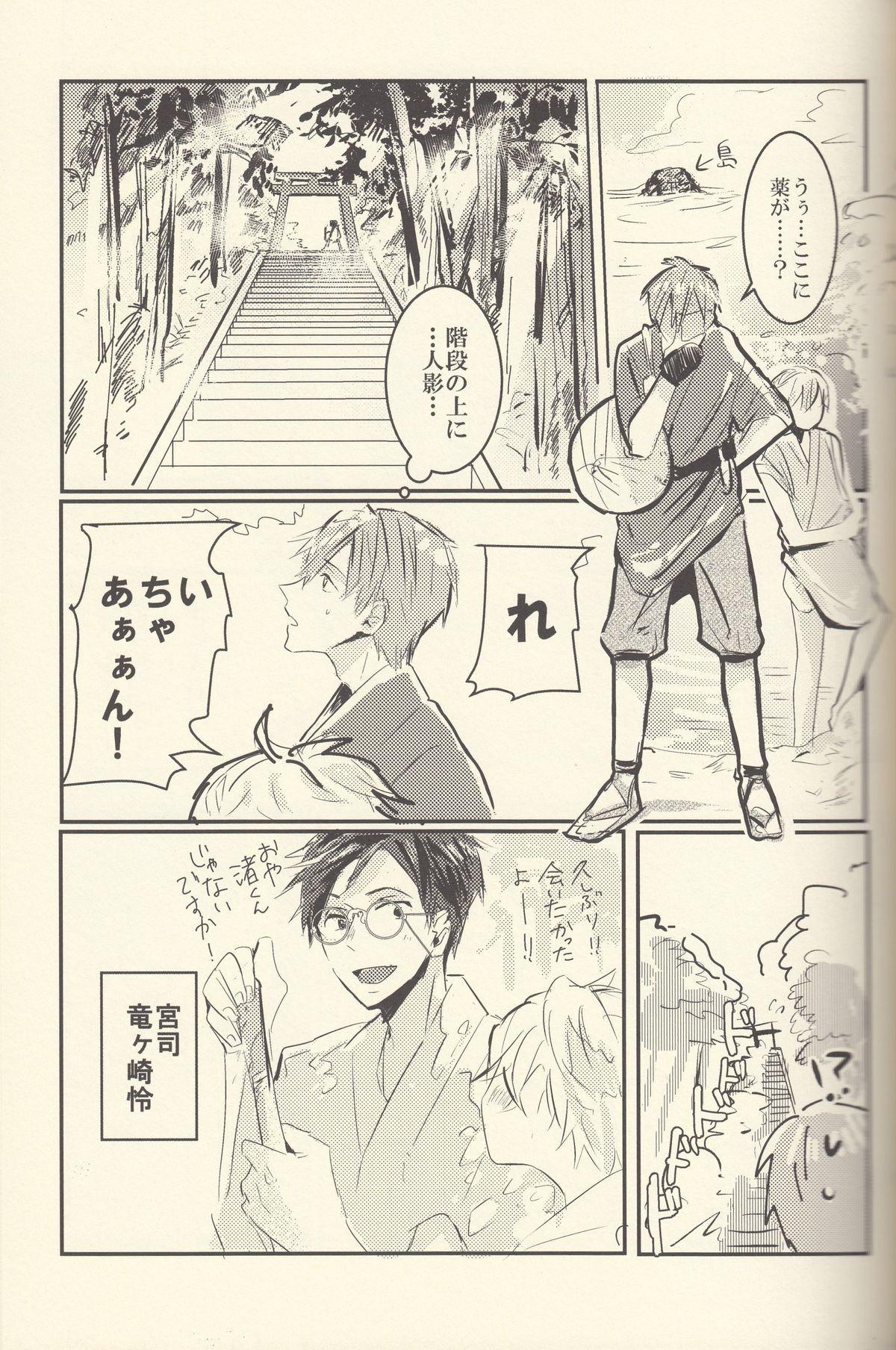 Shiofuki no Friendship - Makoto ♥ Haruka Squirting Anthology 16