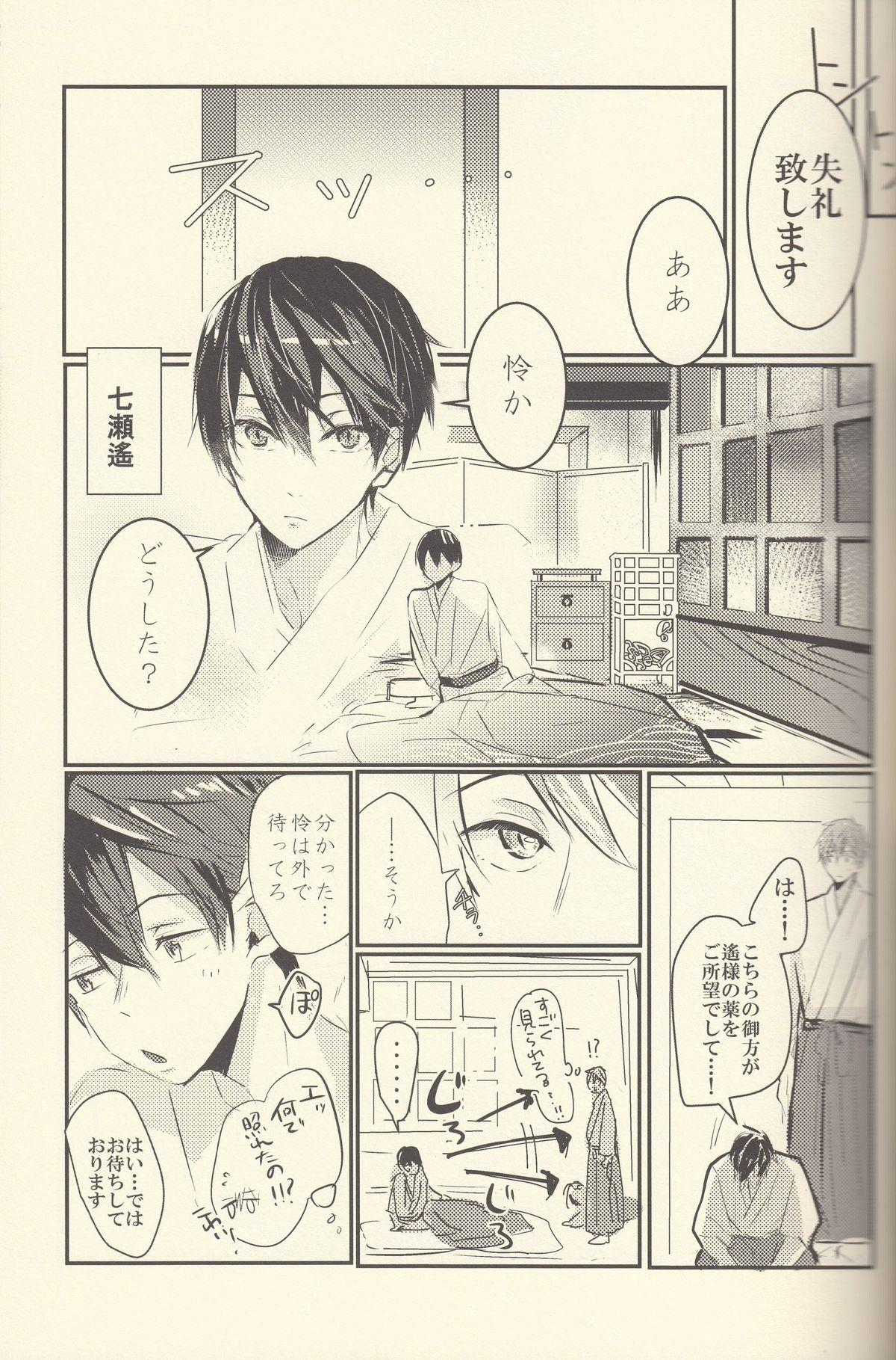 Shiofuki no Friendship - Makoto ♥ Haruka Squirting Anthology 18