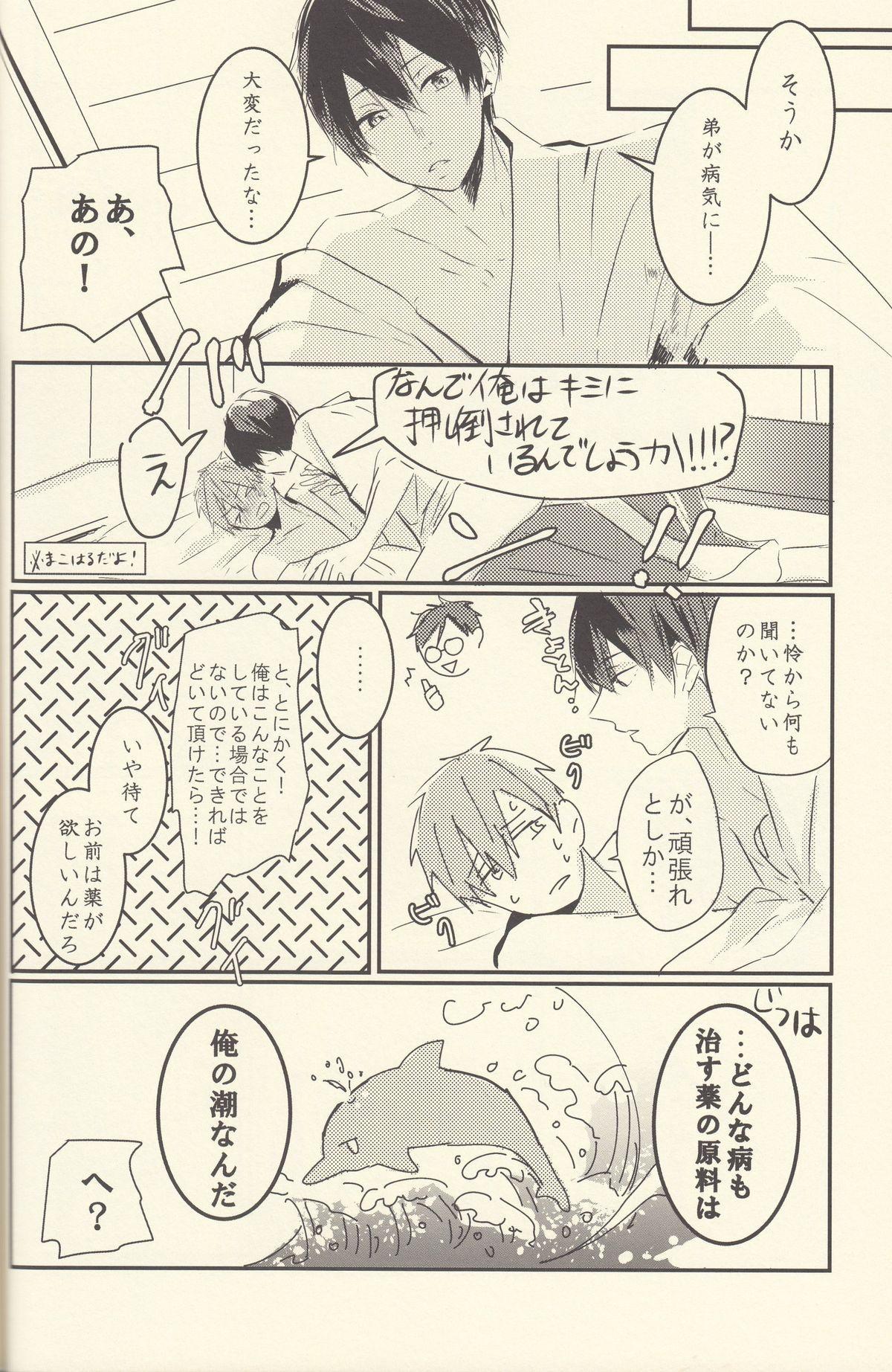 Shiofuki no Friendship - Makoto ♥ Haruka Squirting Anthology 19