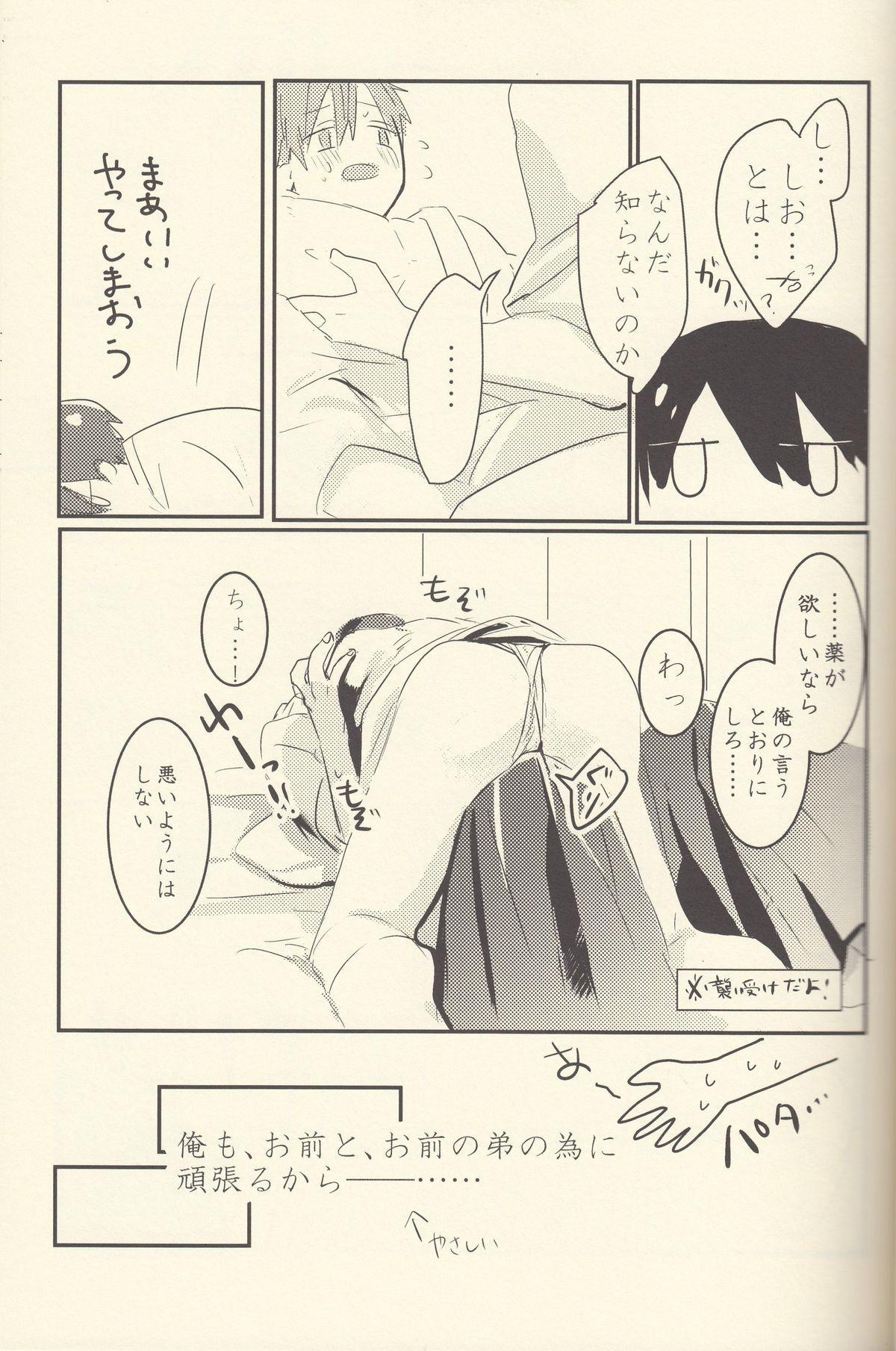 Shiofuki no Friendship - Makoto ♥ Haruka Squirting Anthology 20