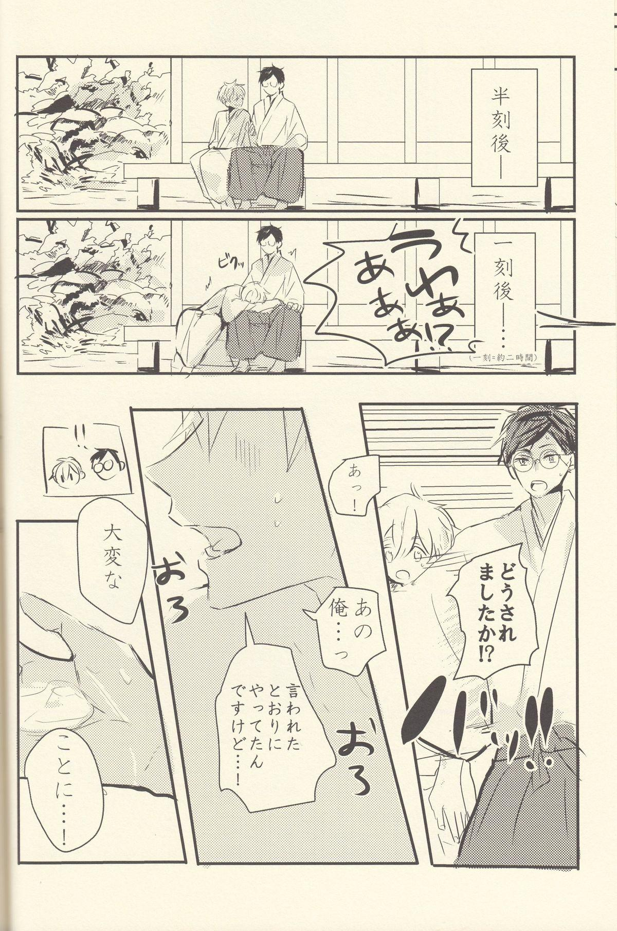 Shiofuki no Friendship - Makoto ♥ Haruka Squirting Anthology 21