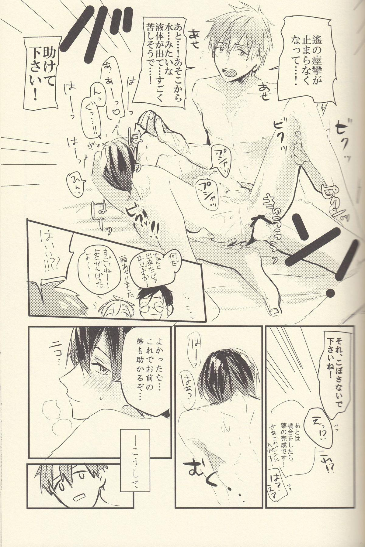 Shiofuki no Friendship - Makoto ♥ Haruka Squirting Anthology 22