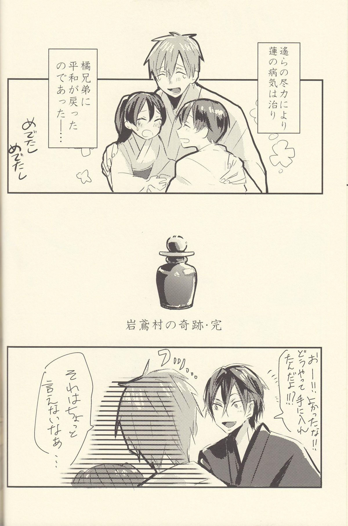 Shiofuki no Friendship - Makoto ♥ Haruka Squirting Anthology 23