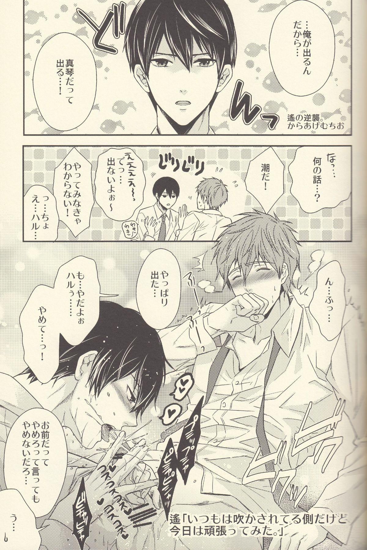Shiofuki no Friendship - Makoto ♥ Haruka Squirting Anthology 24