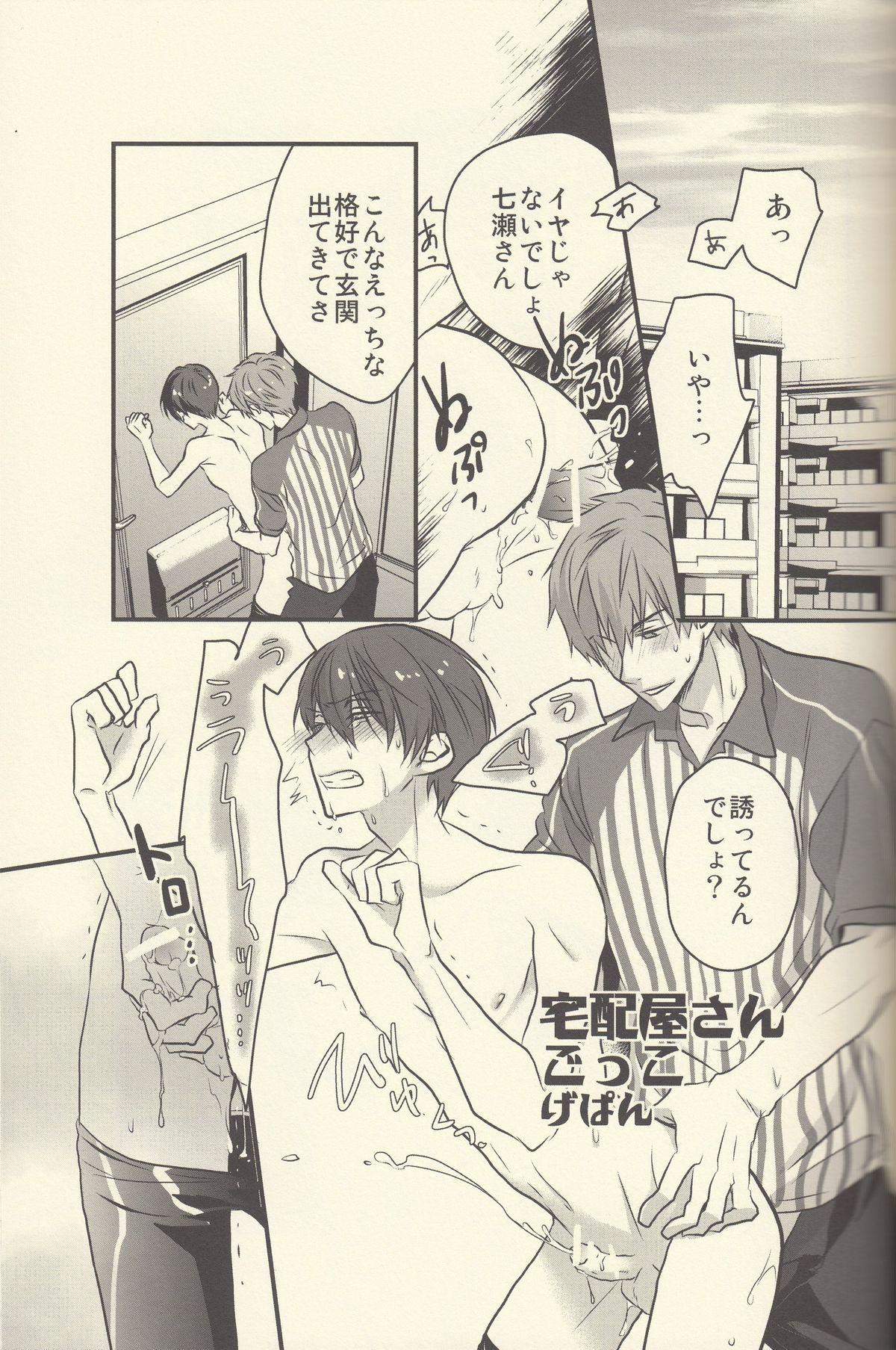 Shiofuki no Friendship - Makoto ♥ Haruka Squirting Anthology 26