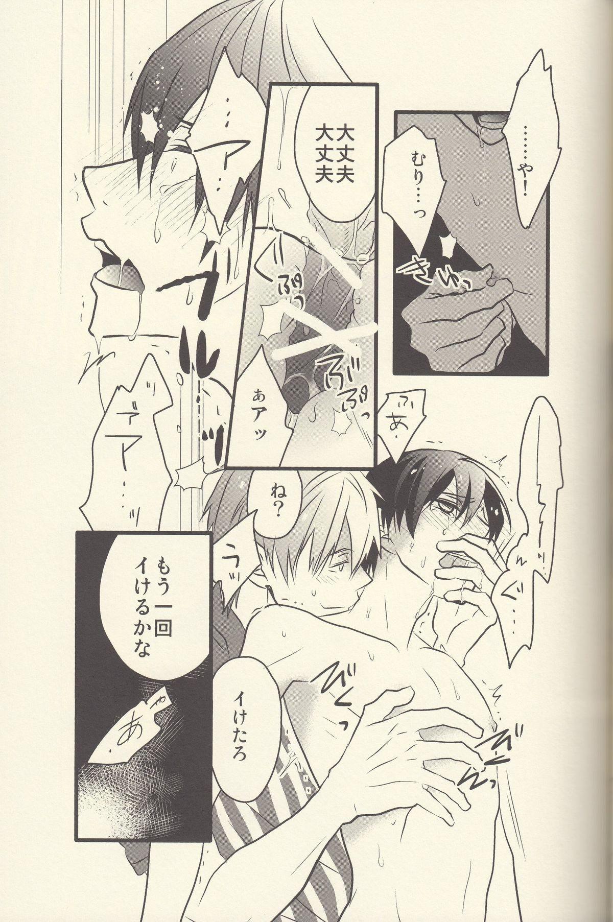 Shiofuki no Friendship - Makoto ♥ Haruka Squirting Anthology 28
