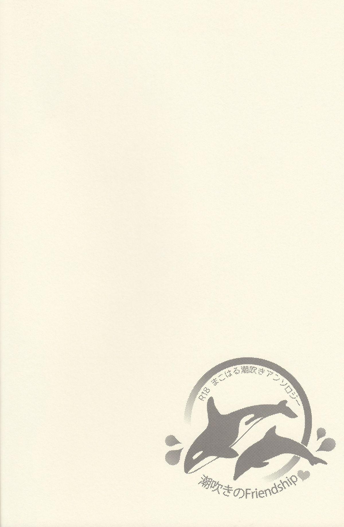 Shiofuki no Friendship - Makoto ♥ Haruka Squirting Anthology 2