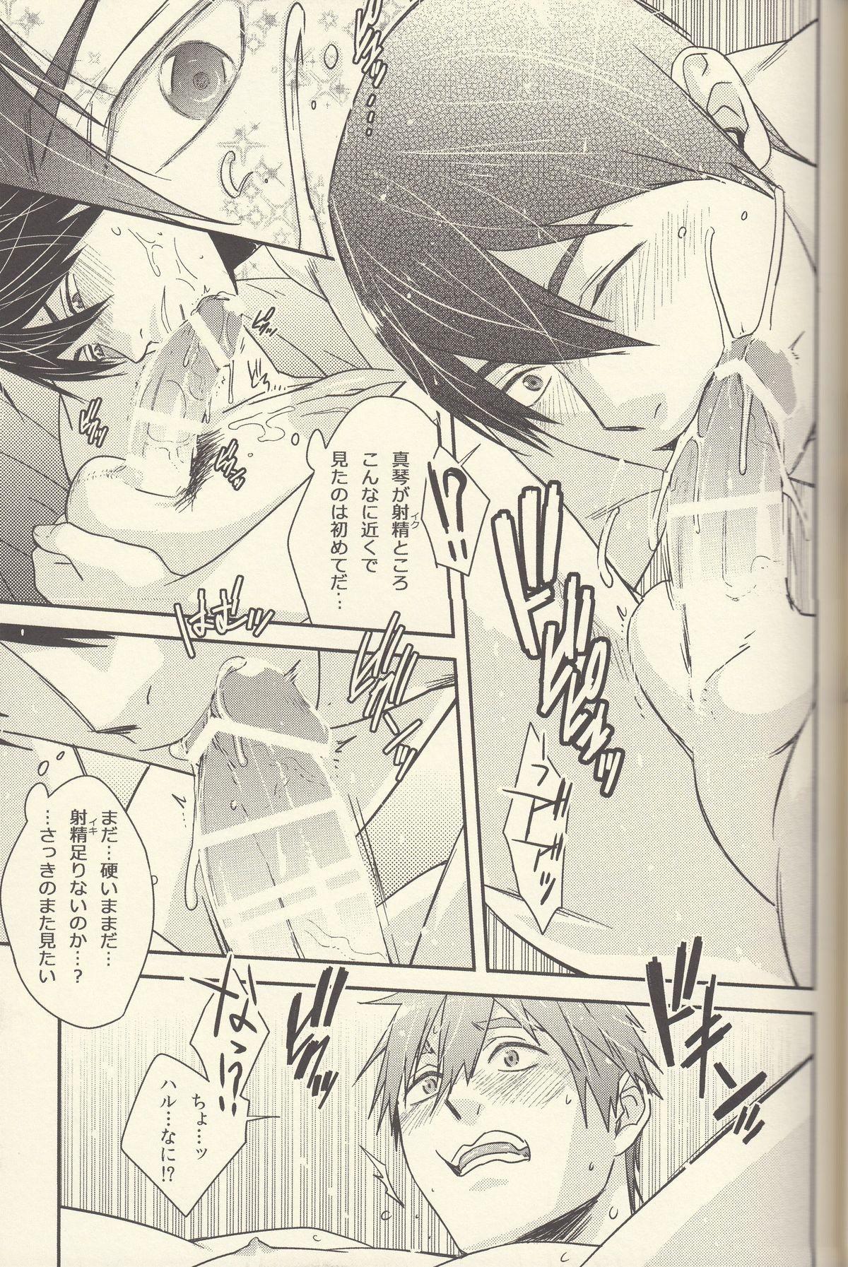 Shiofuki no Friendship - Makoto ♥ Haruka Squirting Anthology 36