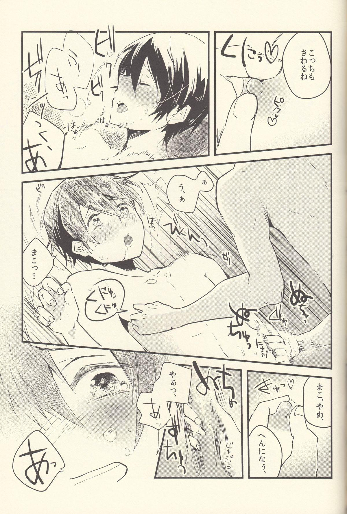 Shiofuki no Friendship - Makoto ♥ Haruka Squirting Anthology 56