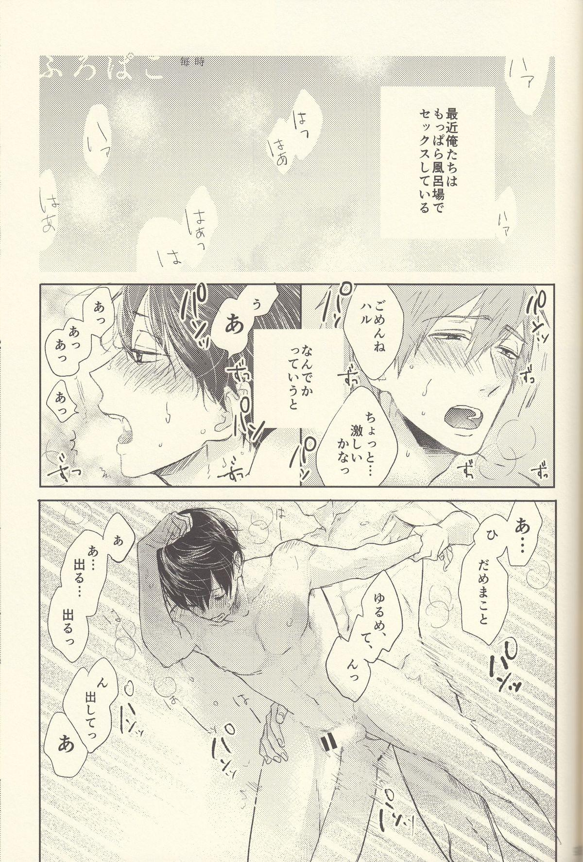 Shiofuki no Friendship - Makoto ♥ Haruka Squirting Anthology 59