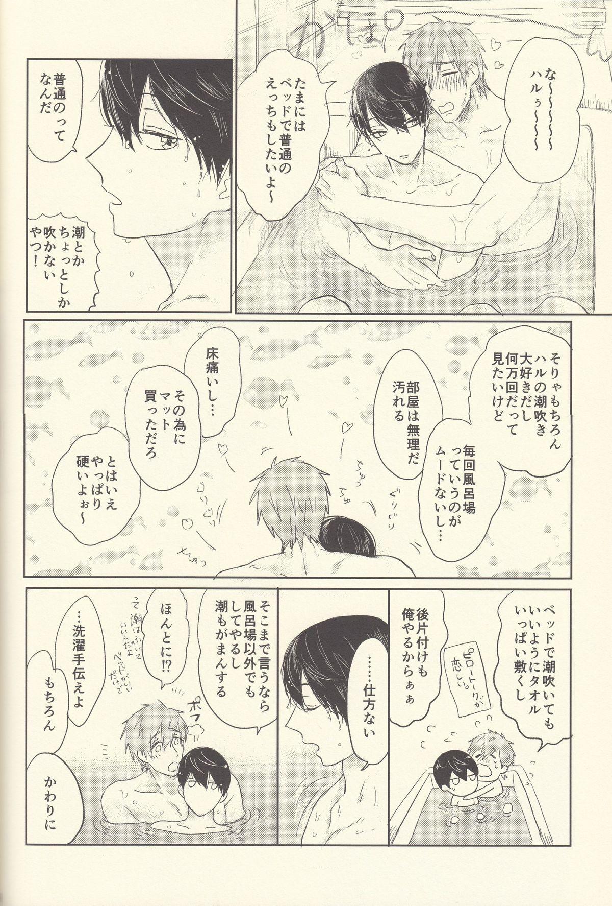 Shiofuki no Friendship - Makoto ♥ Haruka Squirting Anthology 64