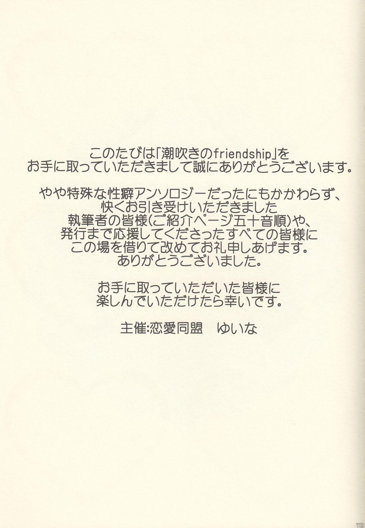 Shiofuki no Friendship - Makoto ♥ Haruka Squirting Anthology 69