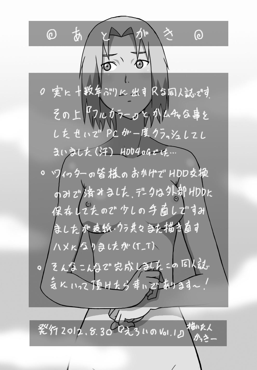 Eroi no Vol.1 32