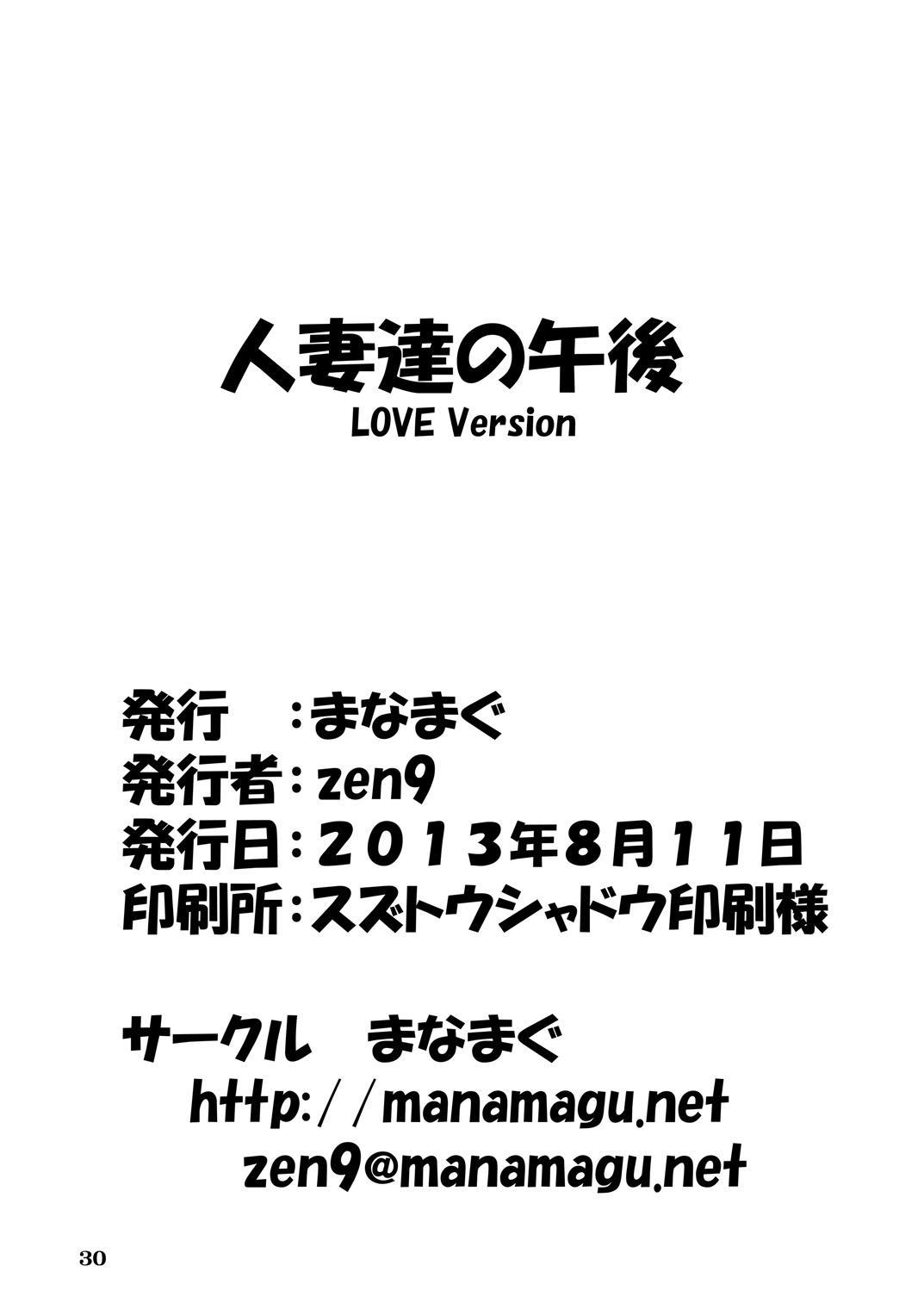 [Manamagu (zen9)] Hitozuma-tachi no Gogo - LOVE Version (Various) [Digital] 28