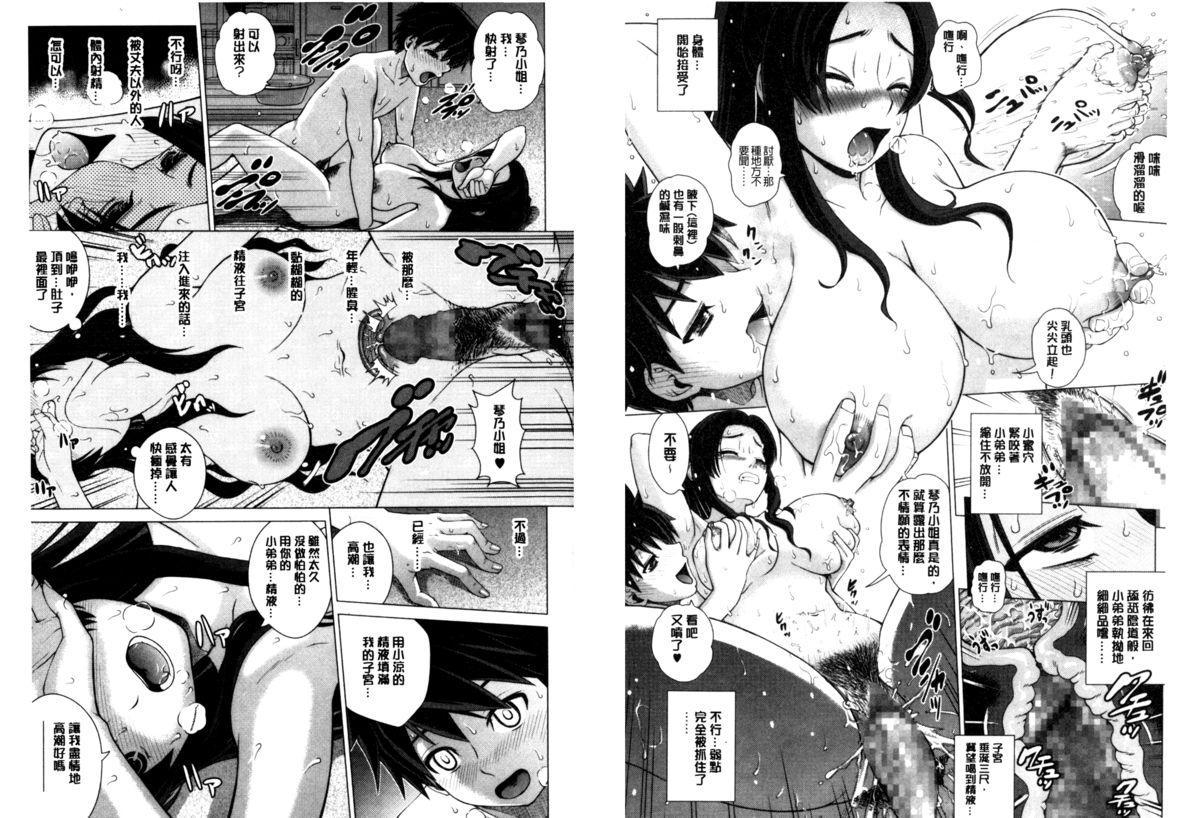 Mejirizumu   女尻韻律 12