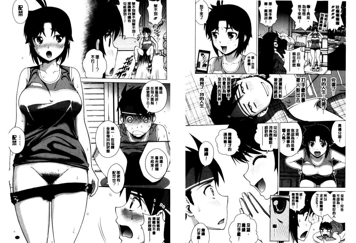 Mejirizumu   女尻韻律 15