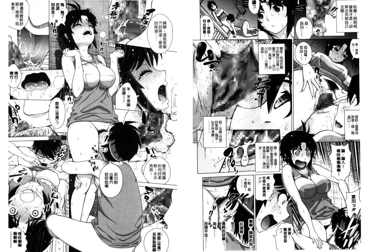 Mejirizumu   女尻韻律 21