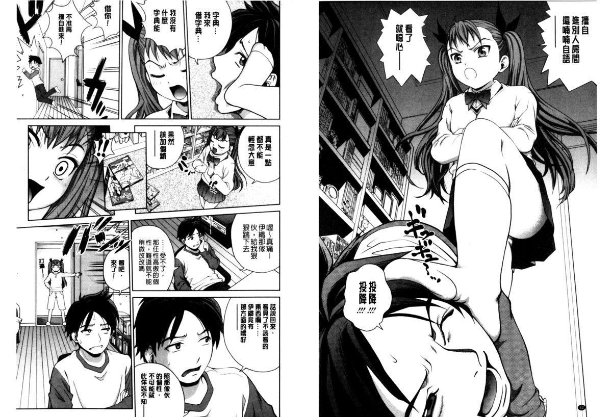 Mejirizumu   女尻韻律 27
