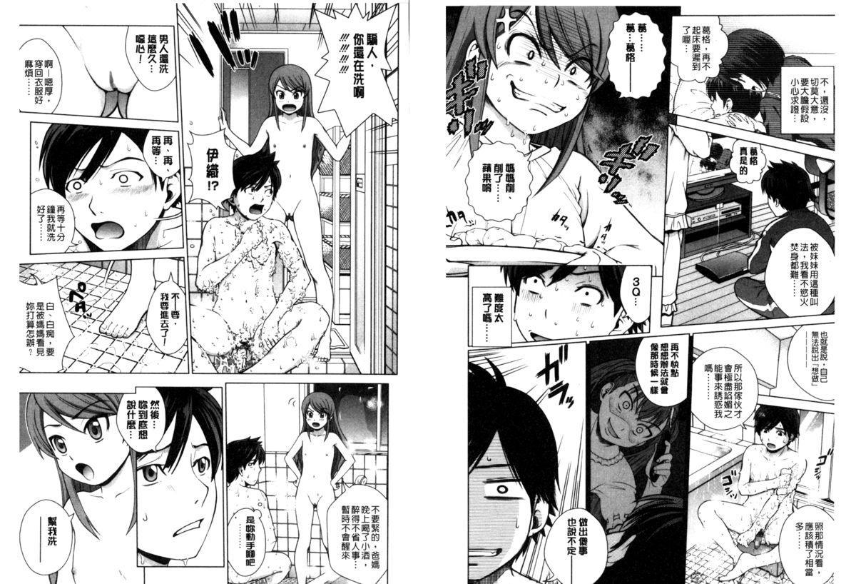 Mejirizumu   女尻韻律 41